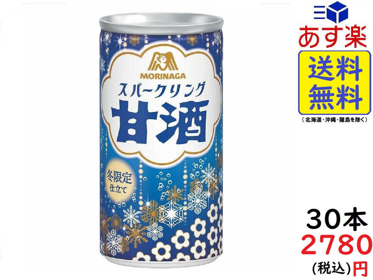 森永 スパークリング 甘酒 190ml×30本 賞味期限 2019/09