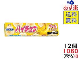 森永製菓 ハイチュウ バナナ 12粒×12個 賞味期限2020/04
