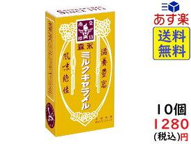 森永製菓 ミルクキャラメル 12粒×10箱 賞味期限2020/06