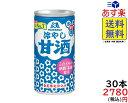 森永製菓 冷やし甘酒 190g × 30本  賞味期限2020/05