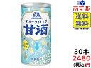 森永製菓 スパークリング 甘酒 190ml × 30本 賞味期限2020/03