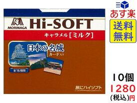 森永製菓 ハイソフト ミルク 12粒×10個 賞味期限2021/10