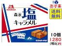 森永製菓 塩キャラメル 12粒×10箱 賞味期限2021/11