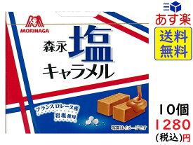 森永製菓 塩キャラメル 12粒×10箱 賞味期限2021/04