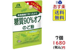 森永製菓 糖質90%オフのど飴 64g×7個 賞味期限2020/11