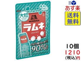 森永製菓 大粒ラムネ 41g×10袋 賞味期限2020/11