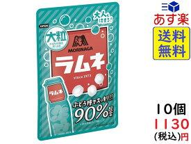 森永製菓 大粒 ラムネ 41g×10袋 賞味期限2021/09
