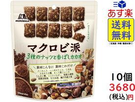 森永製菓 マクロビ派ビスケット 3種のナッツと香ばしカカオ 100g ×10袋 賞味期限2021/05