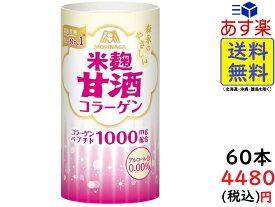 森永製菓 森永のやさしい米麹甘酒 コラーゲン 125ml×30本×2箱賞味期限2021/03