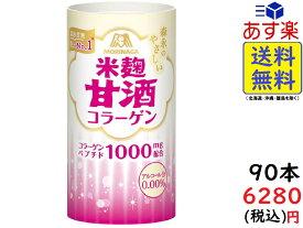 森永製菓 森永のやさしい米麹甘酒 コラーゲン 125ml×30本×3箱賞味期限2021/03