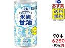 森永製菓 スパークリング米麹甘酒 190ml缶×90本 賞味期限2021/03