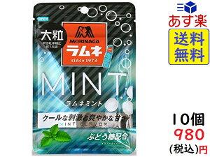 森永製菓 大粒ラムネミント 36g ×10袋 賞味期限2021/06