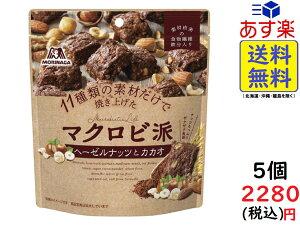 森永製菓 マクロビ派 ヘーゼルナッツとカカオ 100g ×5袋賞味期限2021/11