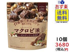 森永製菓 マクロビ派 ヘーゼルナッツとカカオ 100g ×10個賞味期限2022/02