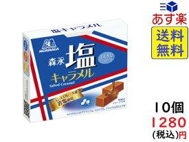 森永製菓 塩キャラメル 12粒 ×10箱 賞味期限2022/04