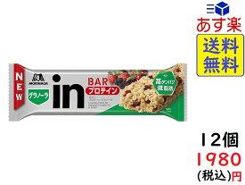 森永製菓 inバー プロテイン グラノーラ 12本 賞味期限2022/06