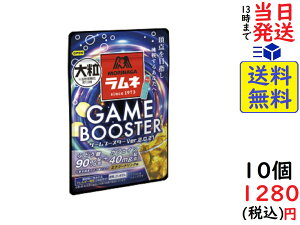 森永製菓 大粒ラムネ GAME BOOSTER2 36g ×10個 賞味期限2022/05