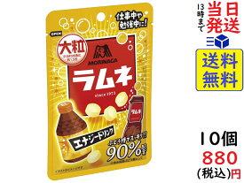森永製菓 大粒ラムネ エナジードリンク 38g ×10袋 賞味期限2021/12