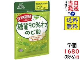 森永製菓 糖質90%オフのど飴 58g×7個賞味期限2022/07