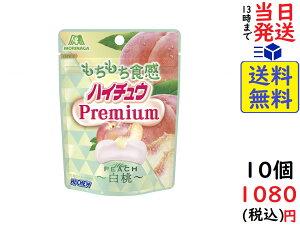 森永製菓 ハイチュウ プレミアム 白桃 35g ×10袋賞味期限2022/05