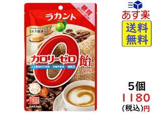 SARAYA ラカント カロリーゼロ飴 ミルク珈琲味 40g ×5個 賞味期限2022/08/25