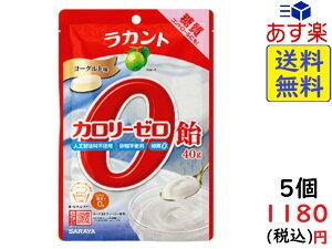 SARAYA ラカント カロリーゼロ飴 ヨーグルト味 40g ×5個 賞味期限2022/08/15
