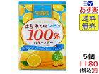 扇雀飴 はちみつとレモン100%のキャンデー 50g×5袋 賞味期限2022/02