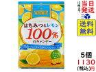 扇雀飴 はちみつとレモン100%のキャンデー 50g×5袋 賞味期限2022/09