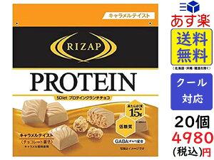 RIZAP ライザップ 5Diet クランチチョコ キャラメルテイスト 43g ×20個 賞味期限2022/03