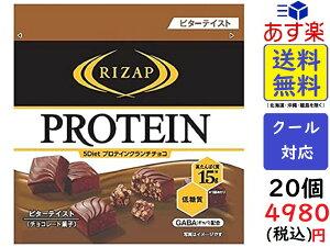 RIZAP ライザップ 5Diet クランチチョコ ビターテイスト 43g ×20個 賞味期限2022/03