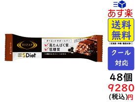 RIZAP ライザップ 5Diet サポートバー チョコレート味 48個 賞味期限2022/04