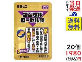 サトウ製薬 ユンケルローヤル錠 2錠 ×20個賞味期限2025/10