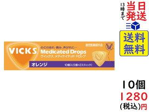 大正製薬 ヴィックス メディケット ドロップ オレンジ 10個入 ×10個賞味期限2023/05