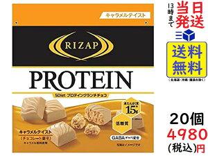 RIZAP ライザップ 5Diet クランチチョコ キャラメルテイスト 43g ×20個賞味期限2022/03