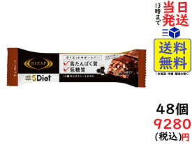 RIZAP ライザップ 5Diet サポートバー チョコレート味 48個賞味期限2022/06