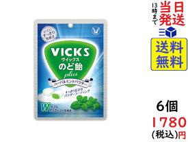 大正製薬 ヴイックスのど飴プラス ハーバルミントパウダー 62g ×6袋賞味期限2023/07