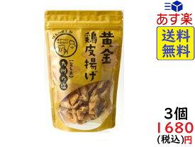 九州丸一食品 黄金鶏皮揚げ 50g×3個 賞味期限2019/11/04
