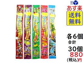 やおきん サワーペーパーキャンディー いろいろ味セット 全5種×6個 計30個 ( グレープ ・ コーラ ・ アップル ・ サイダー ・ 桃 )