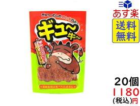 やおきん ぎゅ~牛 4.5g×20個 賞味期限2022/06/20