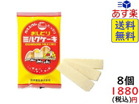 日本製乳 おしどり ミルクケーキ 9本×8個 賞味期限2020/08/30
