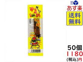 タクマ食品 甘いするめジャーキー 50個 賞味期限2022/02/28