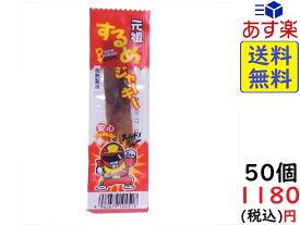 タクマ食品 元祖 するめジャーキー 50個 賞味期限2020/05/20