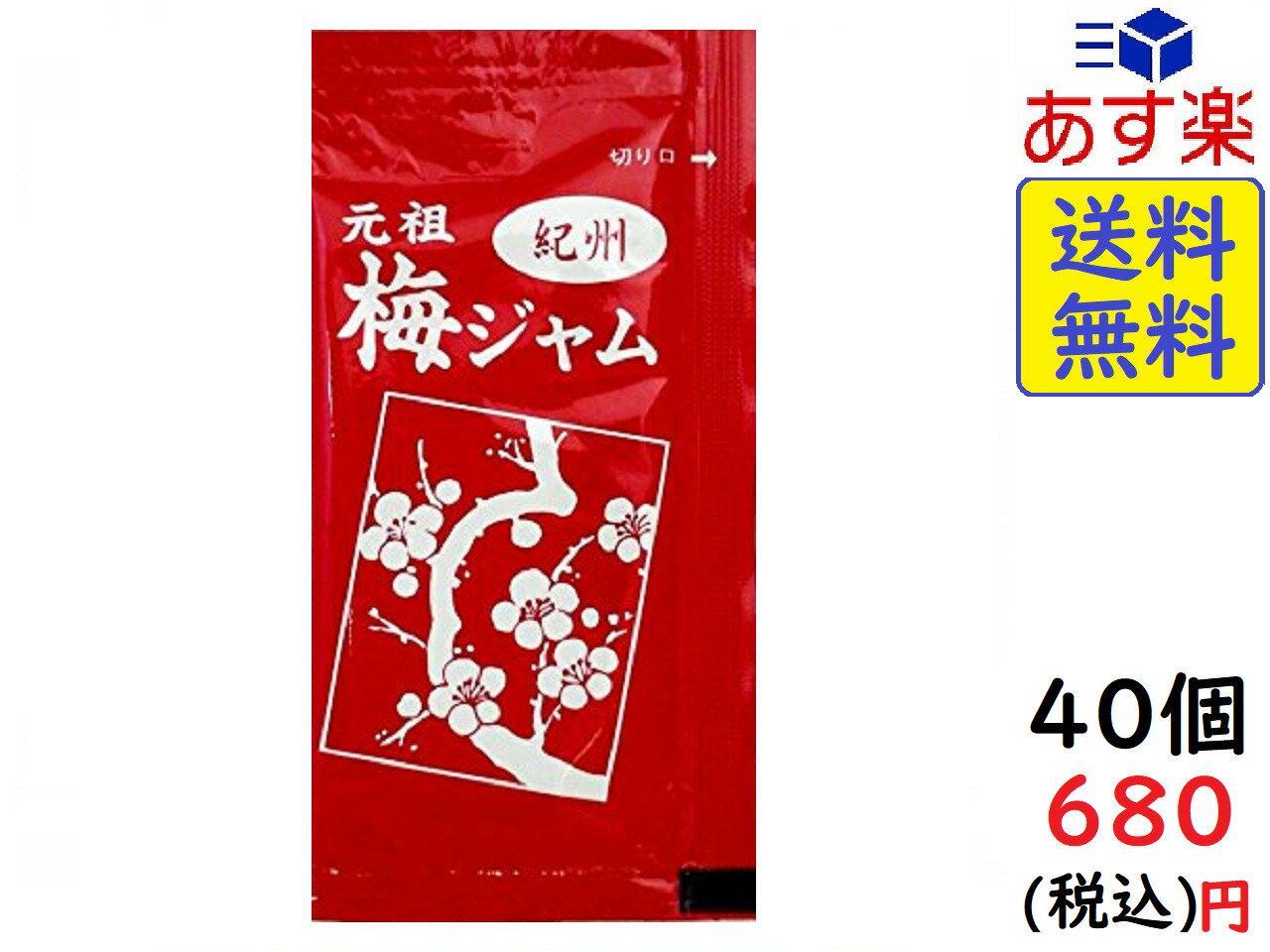 タカミ製菓 梅ジャム 13g×40袋 賞味期限残り3ヶ月以上