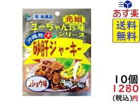 祐食品 砂肝 ジャーキー コショウ味 13g×10袋 賞味期限2020/01/29