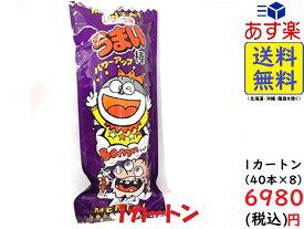 やおきん うまい棒 いろいろ味 × 8個 賞味期限2020/4/19