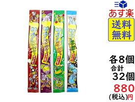 やおきん サワーペーパーキャンディ いろいろ味セット 全4種×8個 計32個 ( グレープ ・ コーラ ・ アップル ・ サイダー)