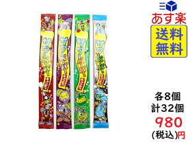 やおきん サワーペーパーキャンディ いろいろ味セット 全4種 ×8個 計32個 ( グレープ ・ コーラ ・ アップル ・ サイダー)