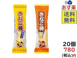 やおきん きなこ棒 黒みつ入 20本賞味期限2021/09/08