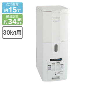 白米・玄米用定温米びつクーラー 30kg用 TTW30(アルインコ)送料無料 米用冷蔵庫 スリム 保管 保存 省エネ