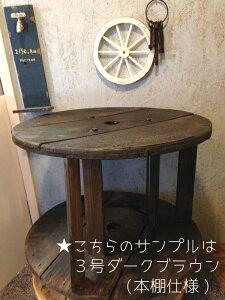 【オリジナルガーデニング創りの定番】加工・塗装済み木製電線ドラムテーブル 4号